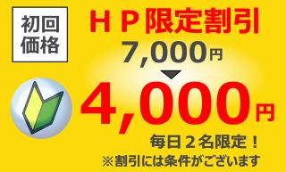 HP限定価格