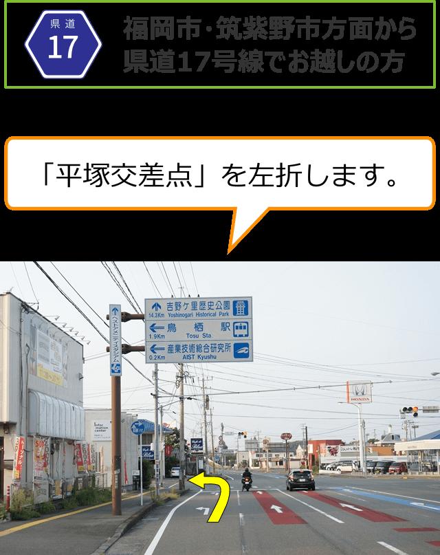 平塚交差点を左折します。
