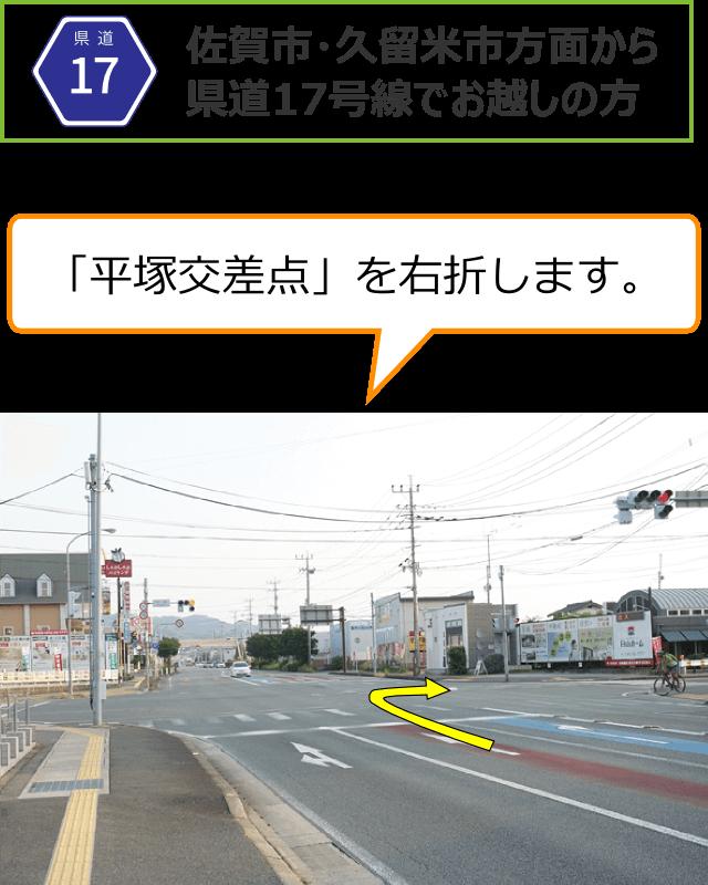 平塚交差点を右折します