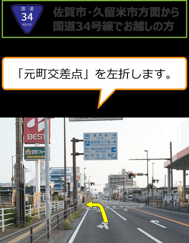 元町交差点を左折します。