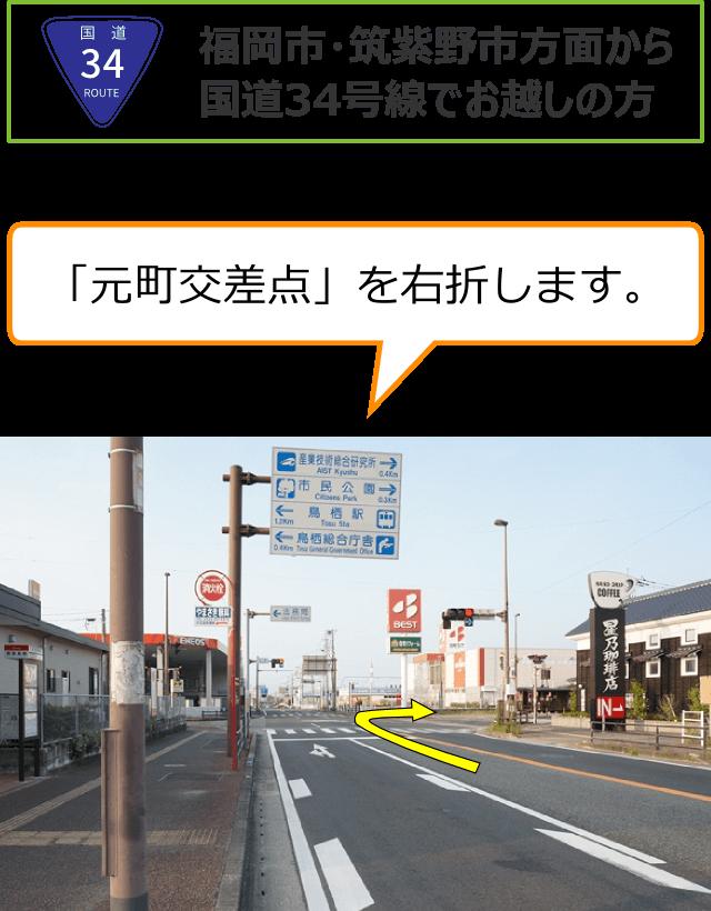 元町交差点を右折します。