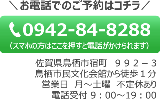 まずはお気軽にお電話ください