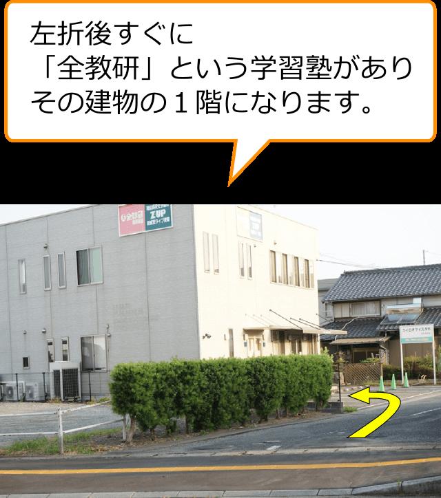 左折後すぐに「全教研」という学習塾があり、その建物の1階になります。