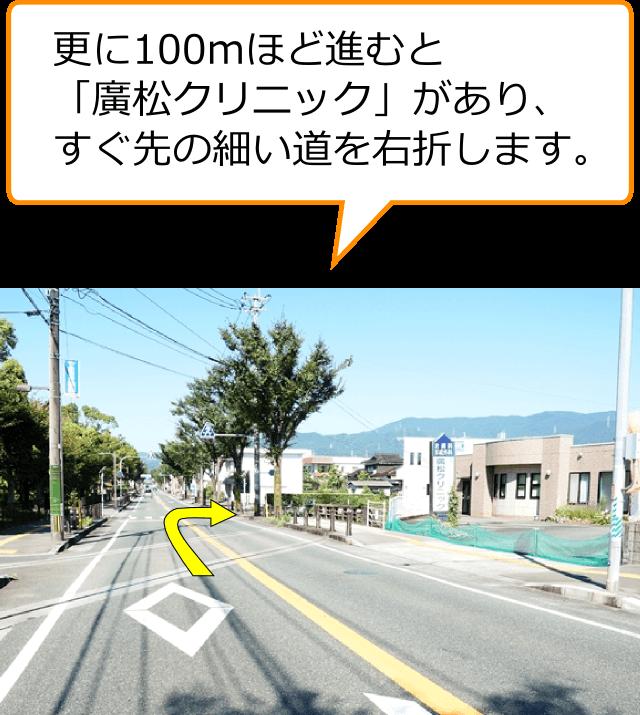 更に100mほど進むと 「廣松クリニック」があり、すぐ先の細い道を右折します。