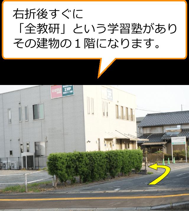 右折後すぐに「全教研」という学習塾があり、その建物の1階になります。