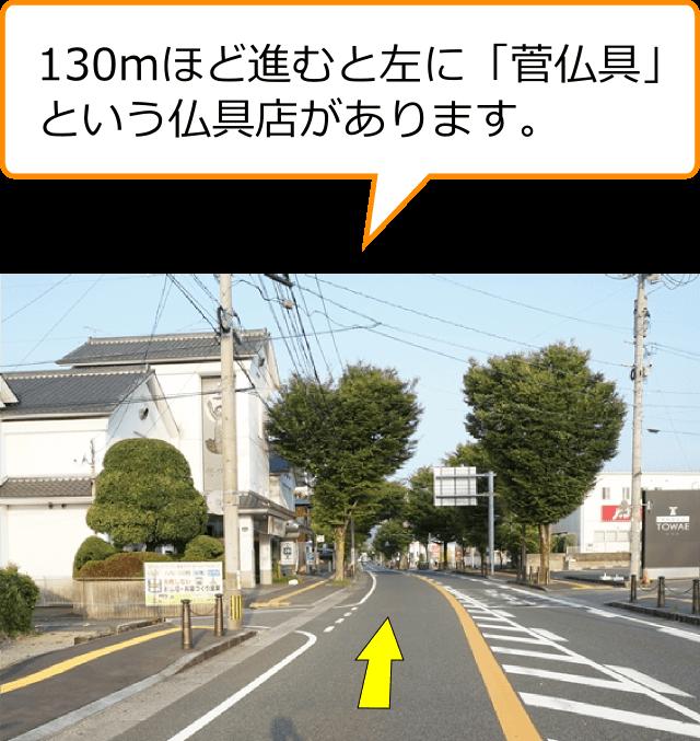 130mほど進むと左に「菅仏具」 という仏具店があります。